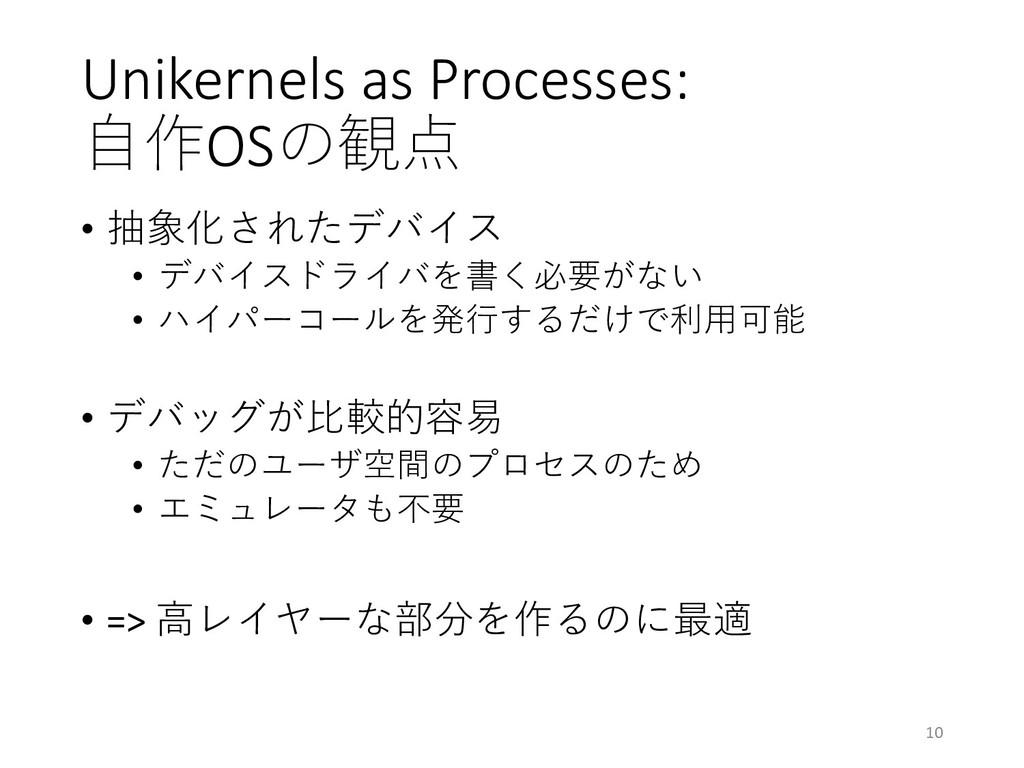 Unikernels as Processes: ⾃作OSの観点 • 抽象化されたデバイス •...