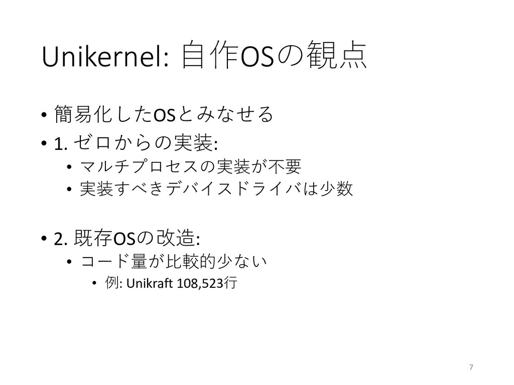 Unikernel: ⾃作OSの観点 • 簡易化したOSとみなせる • 1. ゼロからの実装:...