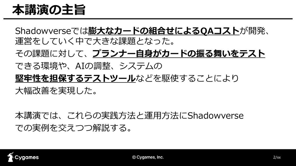 Shadowverseでは膨大なカードの組合せによるQAコストが開発、 運営をしていく中で大き...