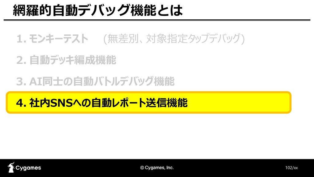 1. モンキーテスト (無差別、対象指定タップデバッグ) 2. 自動デッキ編成機能 3. AI...