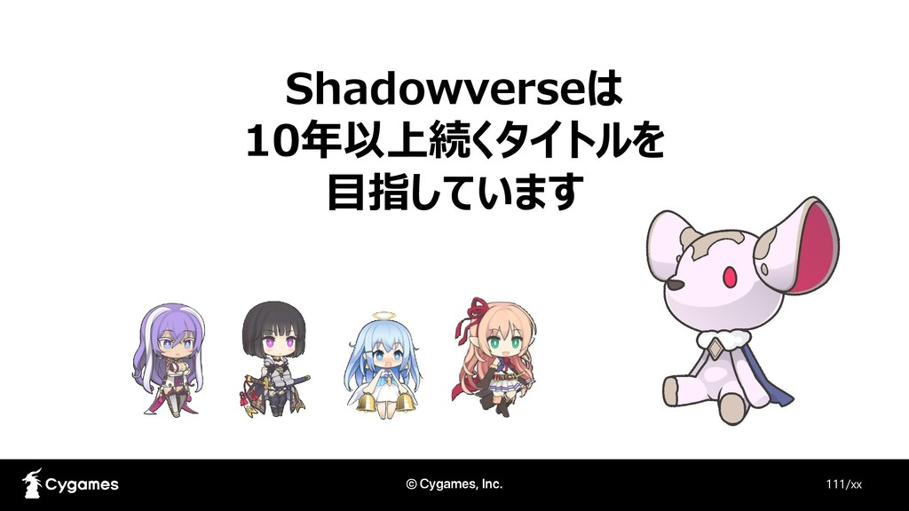 Shadowverseは 10年以上続くタイトルを 目指しています 111/xx