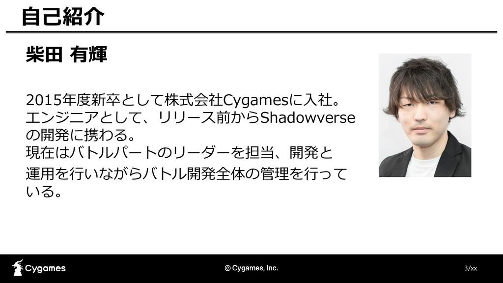 柴田 有輝 2015年度新卒として株式会社Cygamesに入社。 エンジニアとして、リリース前...