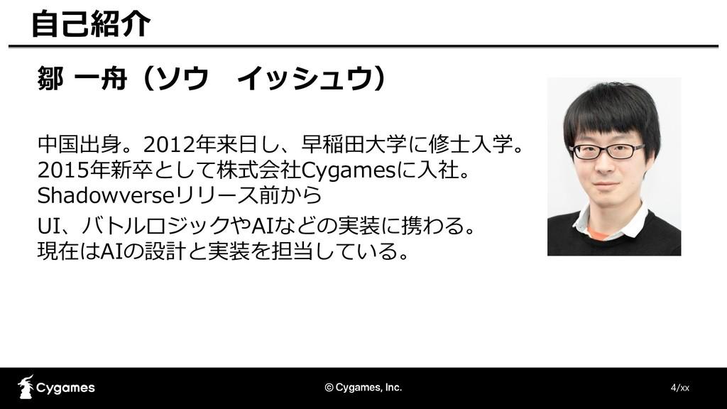 4/xx 自己紹介 鄒 一舟(ソウ イッシュウ) 中国出身。2012年来日し、早稲田大学に修士...