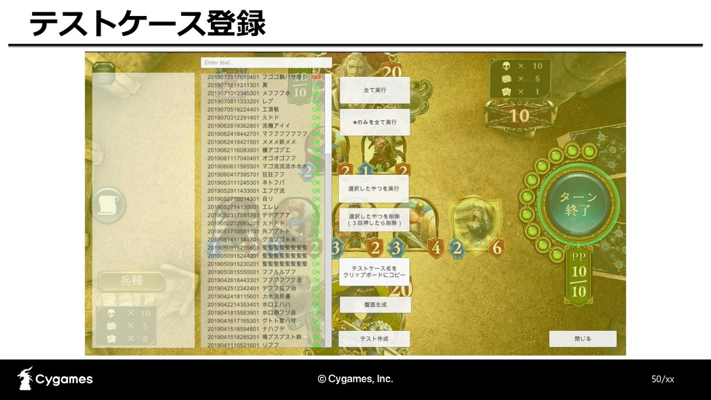 50/xx テストケース登録