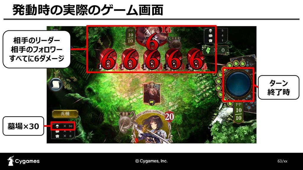 63/xx 発動時の実際のゲーム画面 相手のリーダー 相手のフォロワー すべてに6ダメージ 墓...