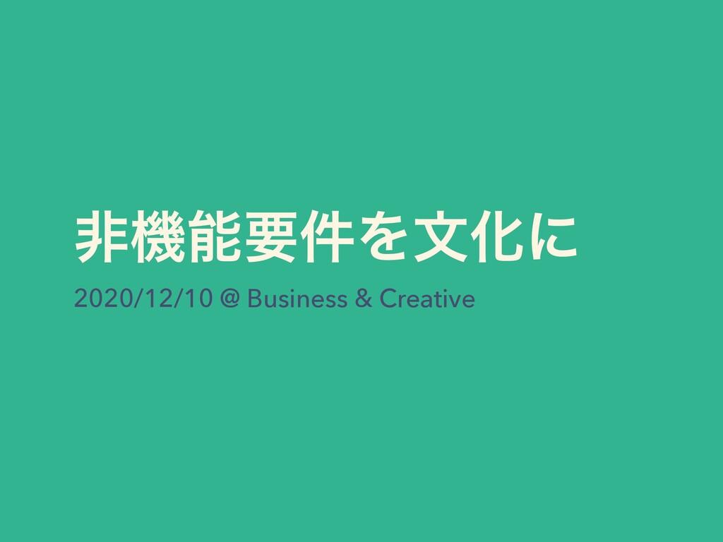 ඇػཁ݅ΛจԽʹ 2020/12/10 @ Business & Creative