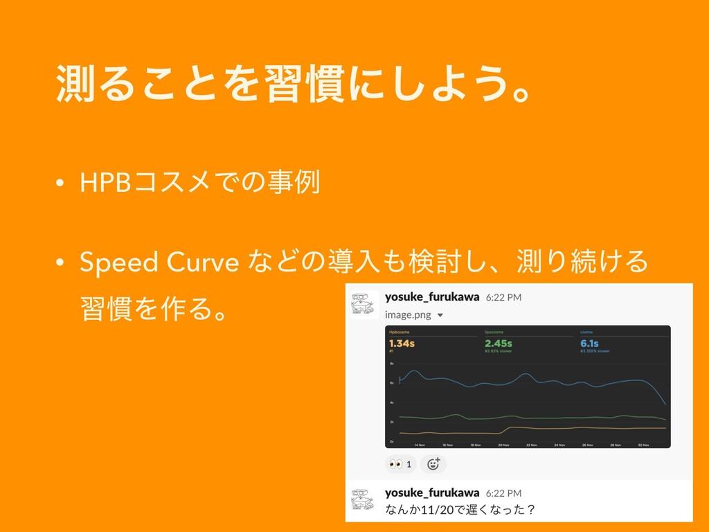 ଌΔ͜ͱΛश׳ʹ͠Α͏ɻ • HPBίεϝͰͷྫ • Speed Curve ͳͲͷಋೖݕ...