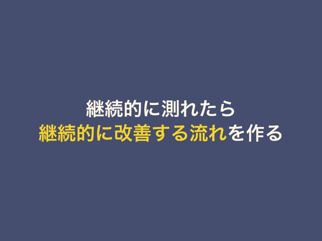 ܧଓతʹଌΕͨΒ ܧଓతʹվળ͢ΔྲྀΕΛ࡞Δ