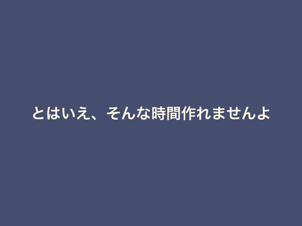 ͱ͍͑ɺͦΜͳؒ࡞Ε·ͤΜΑ