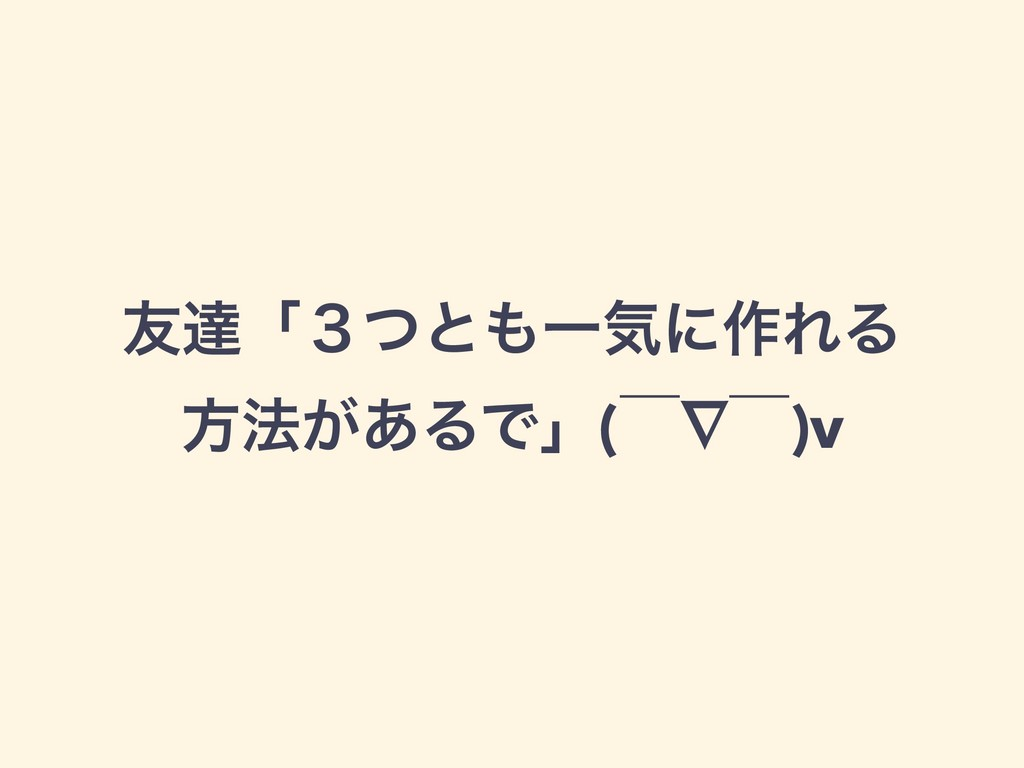 ༑ୡʮ̏ͭͱҰؾʹ࡞ΕΔ ํ๏͕͋ΔͰʯ(ʉ㲆ʉ)v