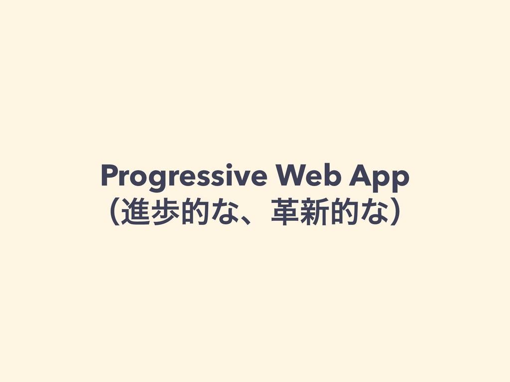 Progressive Web App ʢਐาతͳɺֵ৽తͳʣ