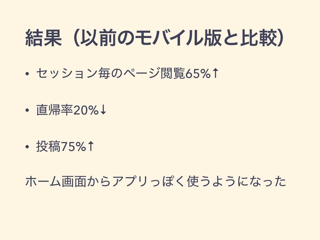 ݁ՌʢҎલͷϞόΠϧ൛ͱൺֱʣ • ηογϣϯຖͷϖʔδӾཡ65%↑ • ؼ20%↓ • ...