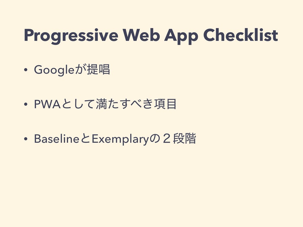 Progressive Web App Checklist • Google͕ఏএ • PWA...