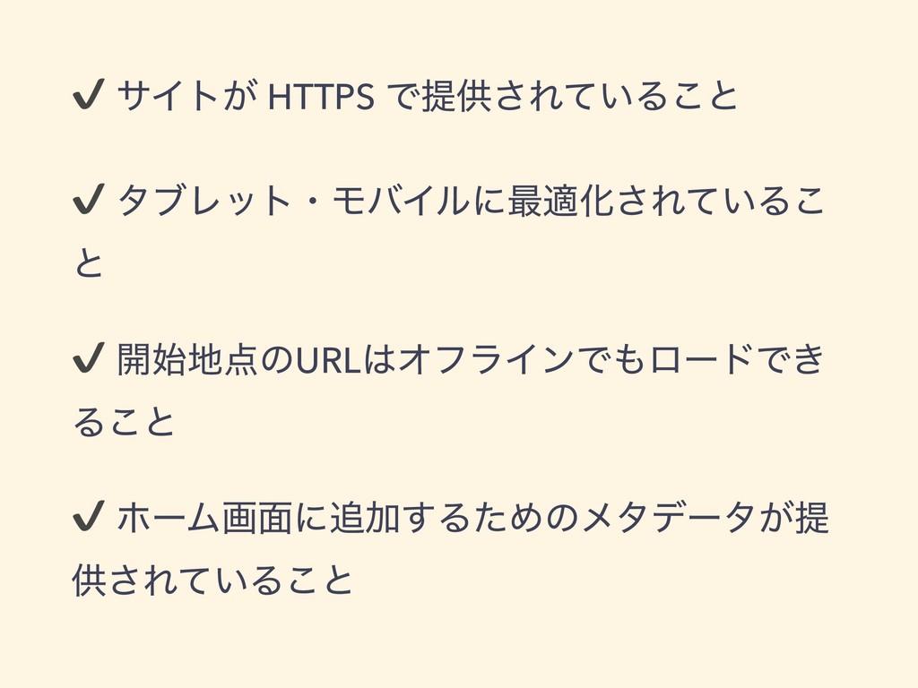 ✔ αΠτ͕ HTTPS Ͱఏڙ͞Ε͍ͯΔ͜ͱ ✔ λϒϨοτɾϞόΠϧʹ࠷దԽ͞Ε͍ͯΔ͜ ...