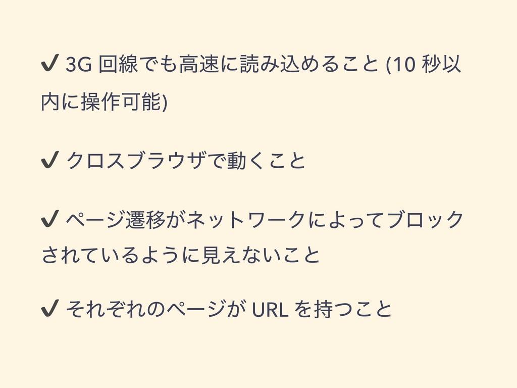 ✔ 3G ճઢͰߴʹಡΈࠐΊΔ͜ͱ (10 ඵҎ ʹૢ࡞Մ) ✔ ΫϩεϒϥβͰಈ͘...
