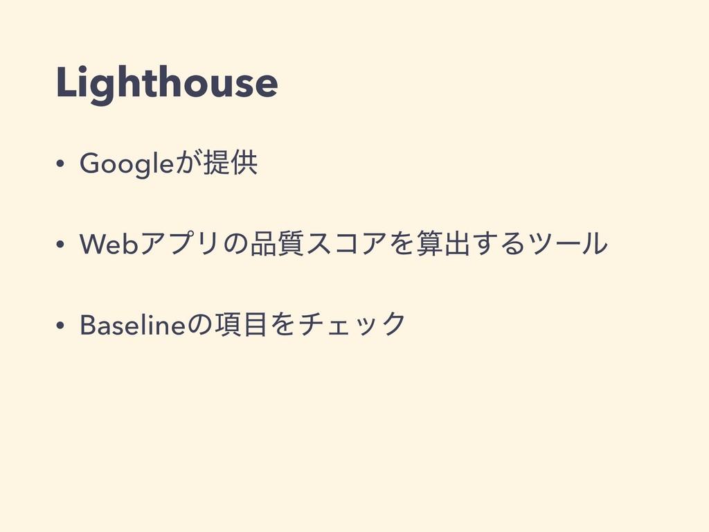 Lighthouse • Google͕ఏڙ • WebΞϓϦͷ࣭είΞΛग़͢Δπʔϧ •...