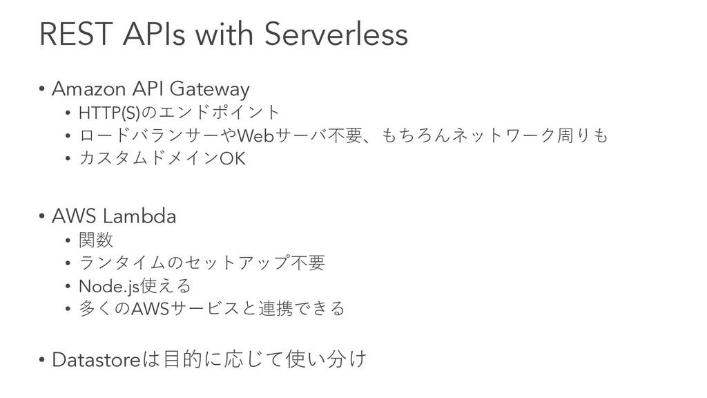 REST APIs with Serverless • Amazon API Gateway ...