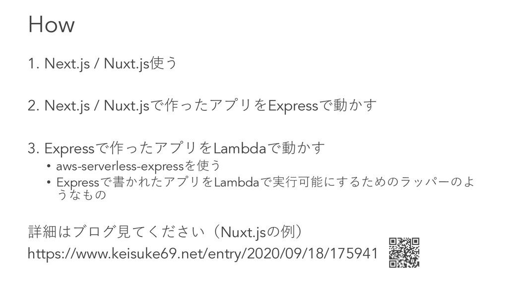 How 1. Next.js / Nuxt.js使う 2. Next.js / Nuxt.js...
