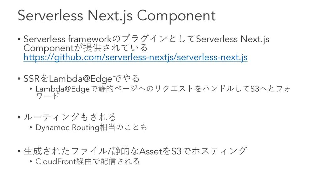 Serverless Next.js Component • Serverless frame...