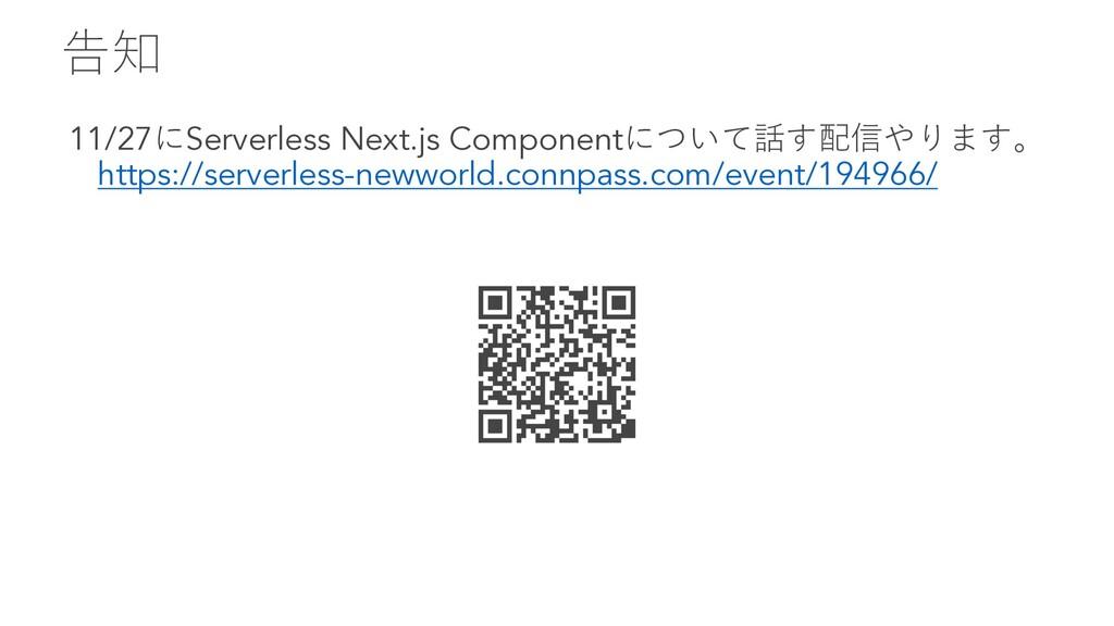 告知 11/27にServerless Next.js Componentについて話す配信やり...