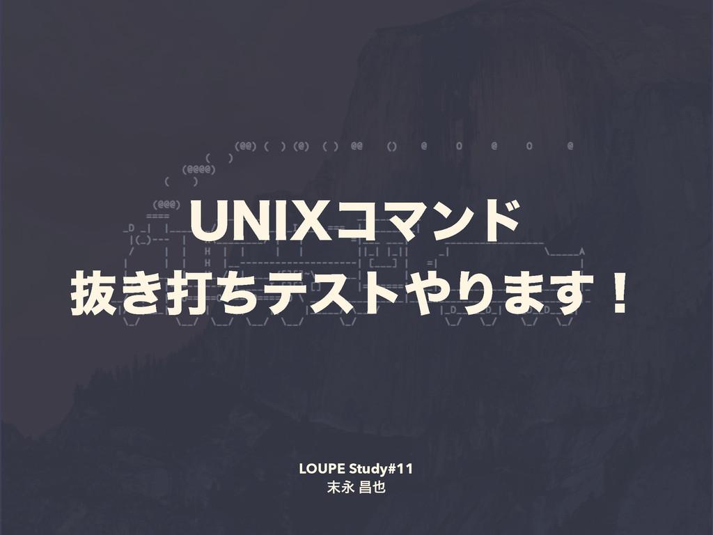 6/*9ίϚϯυ ൈ͖ଧͪςετΓ·͢ʂ LOUPE Study#11 Ӭ ণ