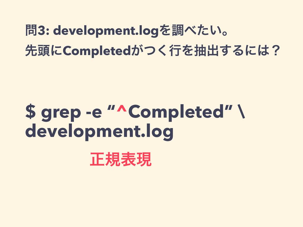 3: development.logΛௐ͍ͨɻ ઌ಄ʹCompleted͕ͭ͘ߦΛநग़͢Δ...
