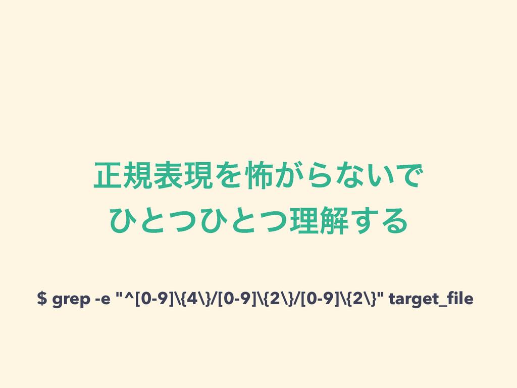 """$ grep -e """"^[0-9]\{4\}/[0-9]\{2\}/[0-9]\{2\}"""" t..."""