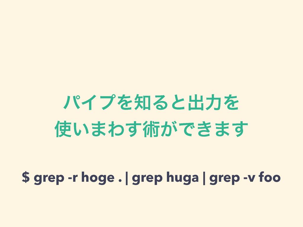 $ grep -r hoge . | grep huga | grep -v foo ύΠϓΛ...