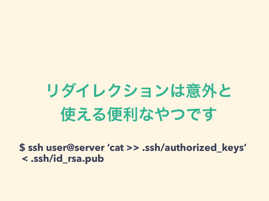 $ ssh user@server 'cat >> .ssh/authorized_keys'...