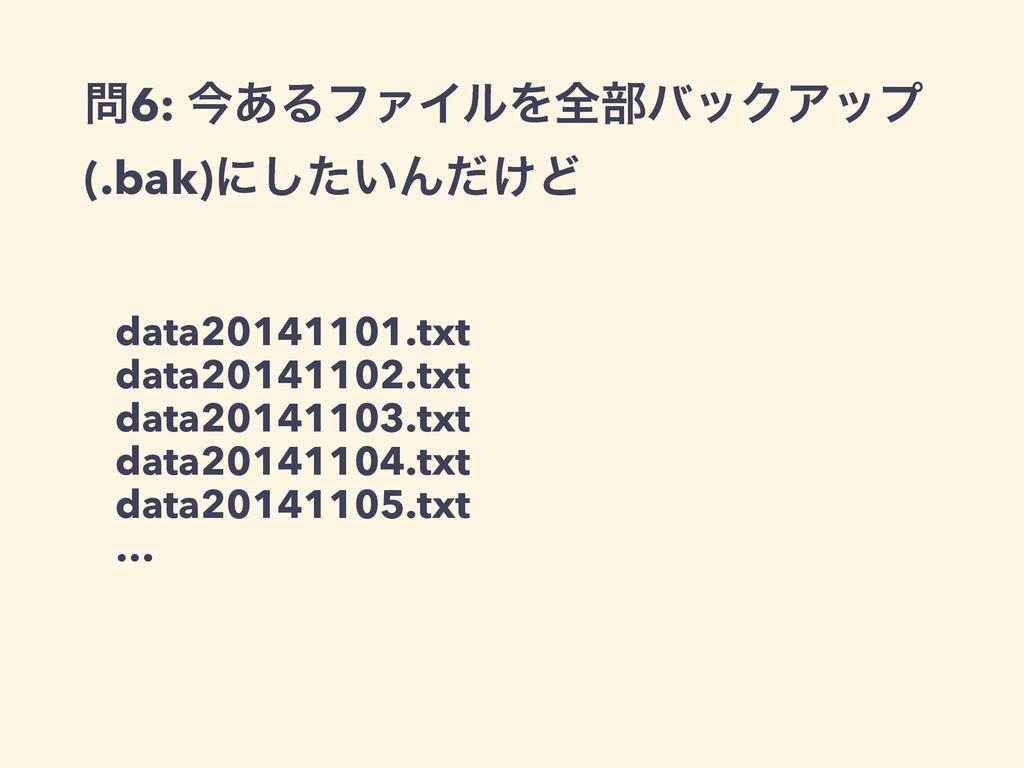 6: ࠓ͋ΔϑΝΠϧΛશ෦όοΫΞοϓ (.bak)ʹ͍ͨ͠Μ͚ͩͲ data2014110...