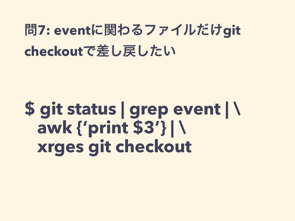 7: eventʹؔΘΔϑΝΠϧ͚ͩgit checkoutͰ͍ࠩͨ͠͠ $ git st...