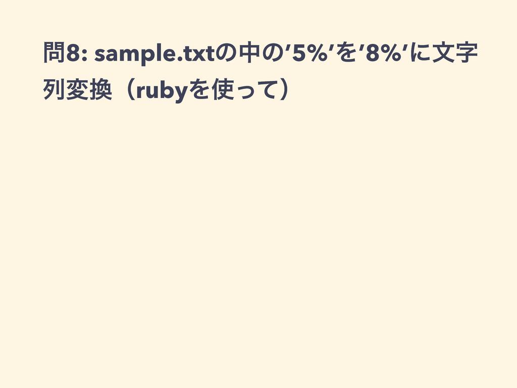 8: sample.txtͷதͷ'5%'Λ'8%'ʹจ ྻมʢrubyΛͬͯʣ