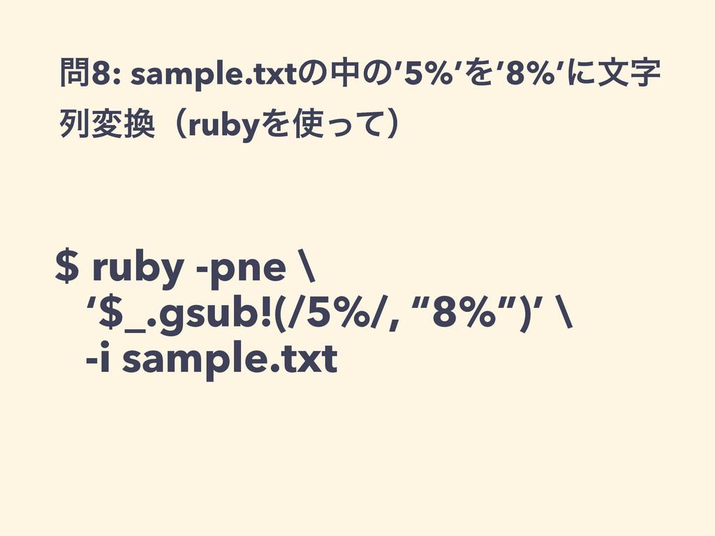"""$ ruby -pne \ '$_.gsub!(/5%/, """"8%"""")' \ -i sampl..."""