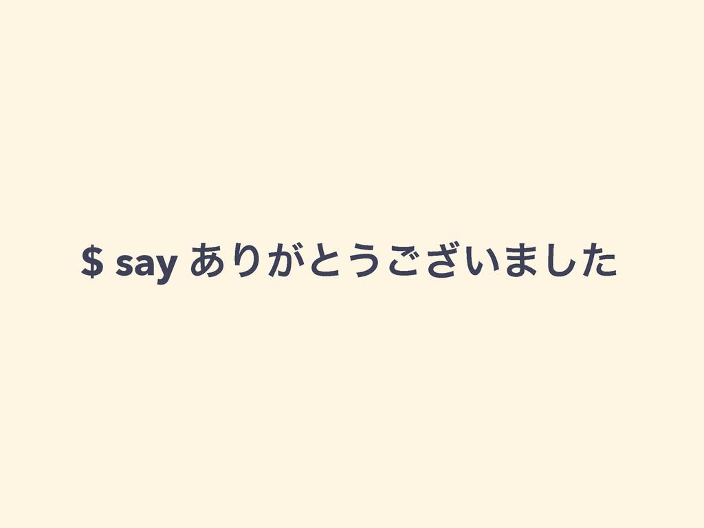 $ say ͋Γ͕ͱ͏͍͟͝·ͨ͠