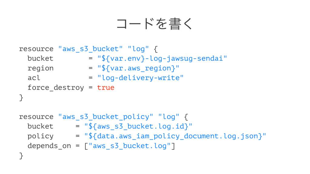 """ίʔυΛॻ͘ resource """"aws_s3_bucket"""" """"log"""" { bucket ..."""