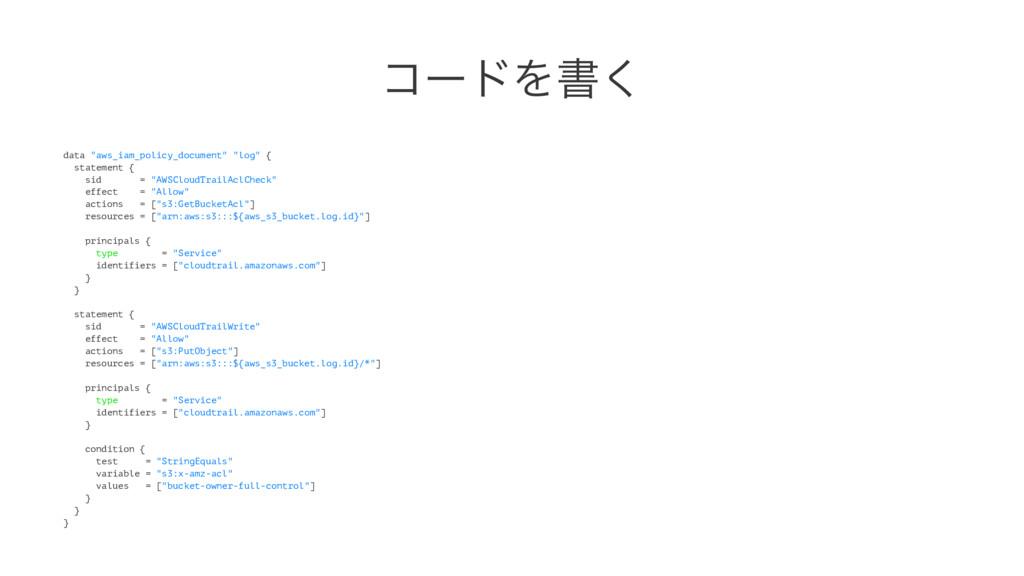 """ίʔυΛॻ͘ data """"aws_iam_policy_document"""" """"log"""" { s..."""