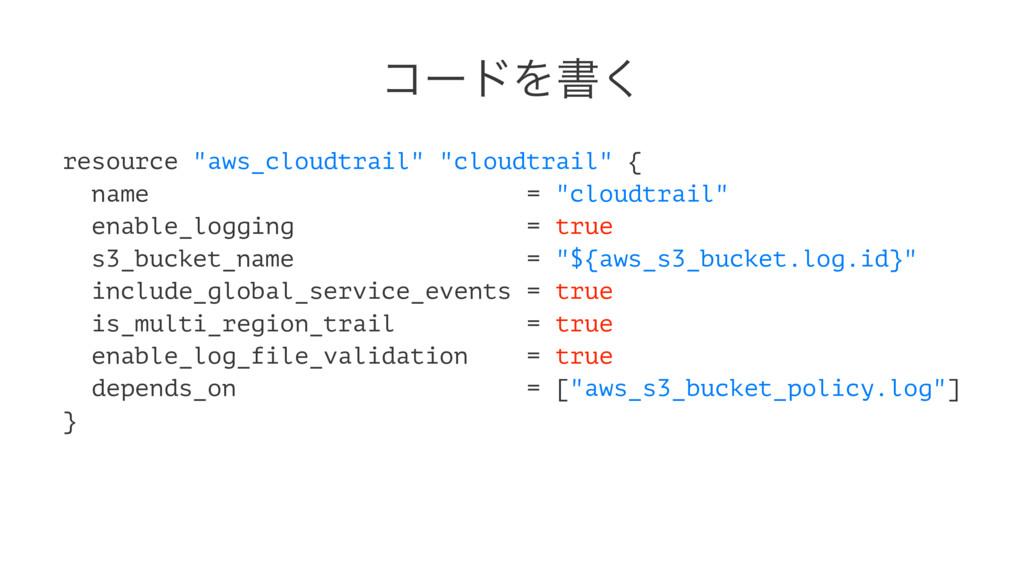 """ίʔυΛॻ͘ resource """"aws_cloudtrail"""" """"cloudtrail"""" {..."""