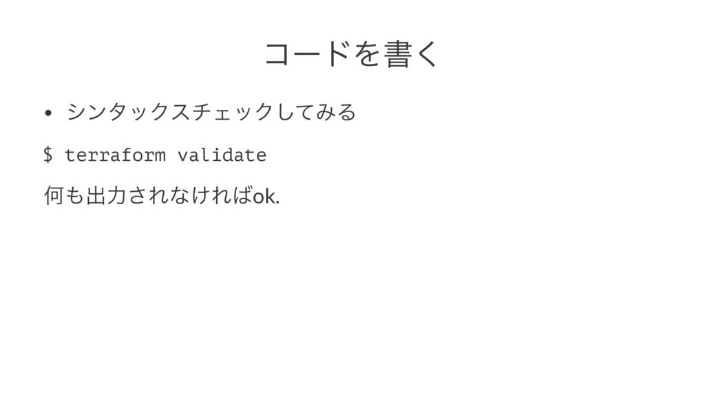 ίʔυΛॻ͘ • γϯλοΫενΣοΫͯ͠ΈΔ $ terraform validate Կ...