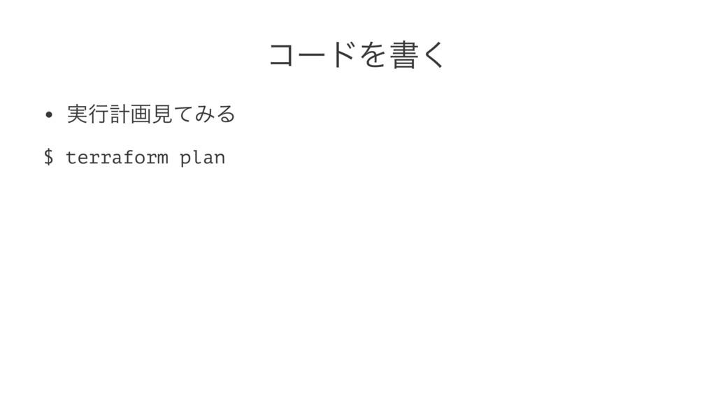 ίʔυΛॻ͘ • ࣮ߦܭըݟͯΈΔ $ terraform plan