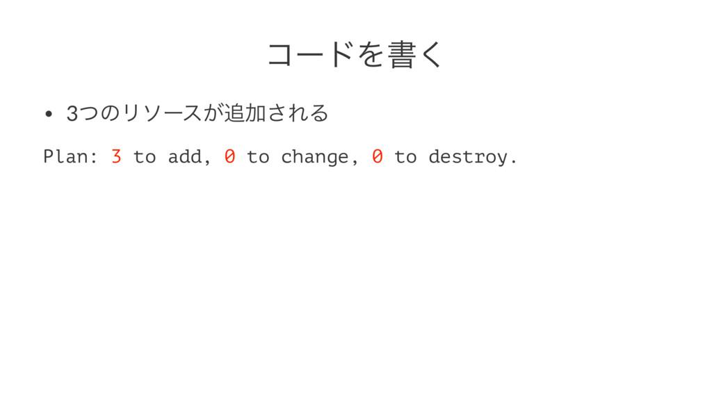 ίʔυΛॻ͘ • 3ͭͷϦιʔε͕Ճ͞ΕΔ Plan: 3 to add, 0 to cha...