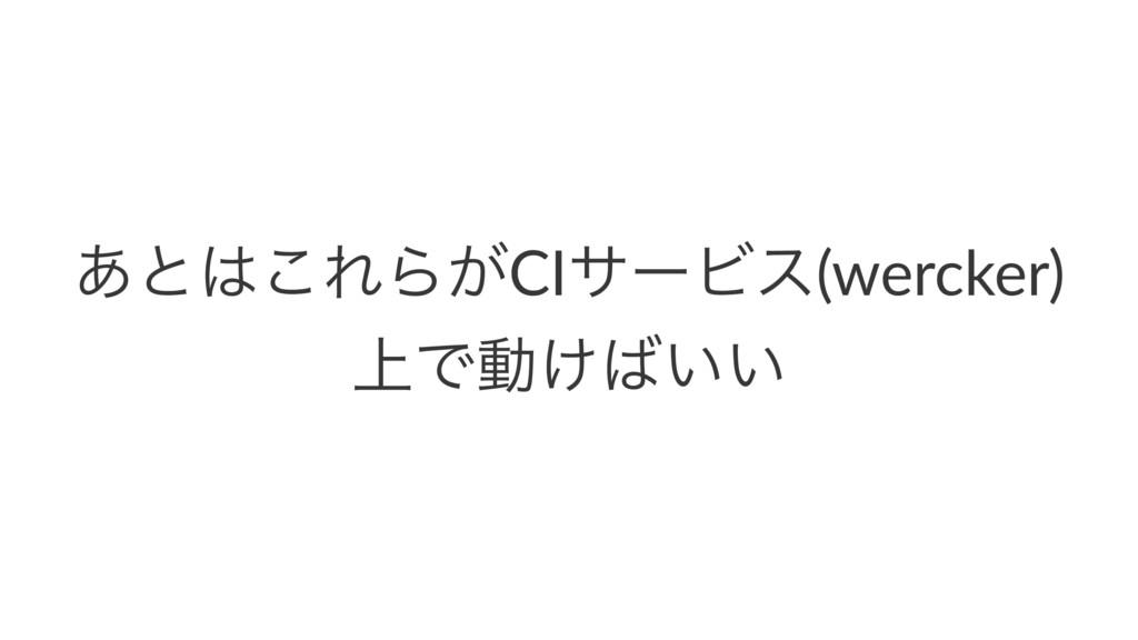 ͋ͱ͜ΕΒ͕CIαʔϏε(wercker) ্Ͱಈ͚͍͍