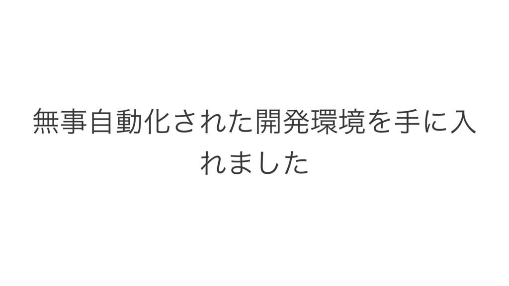ແࣗಈԽ͞Εͨ։ൃڥΛखʹೖ Ε·ͨ͠