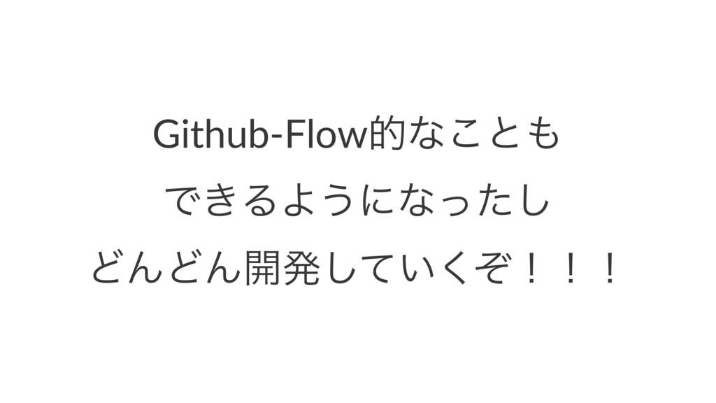 Github-Flowతͳ͜ͱ Ͱ͖ΔΑ͏ʹͳͬͨ͠ ͲΜͲΜ։ൃ͍ͯͧ͘͠ʂʂʂ