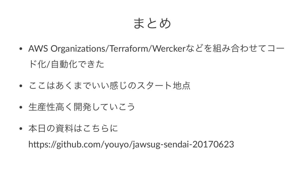·ͱΊ • AWS Organiza-ons/Terraform/WerckerͳͲΛΈ߹Θ...
