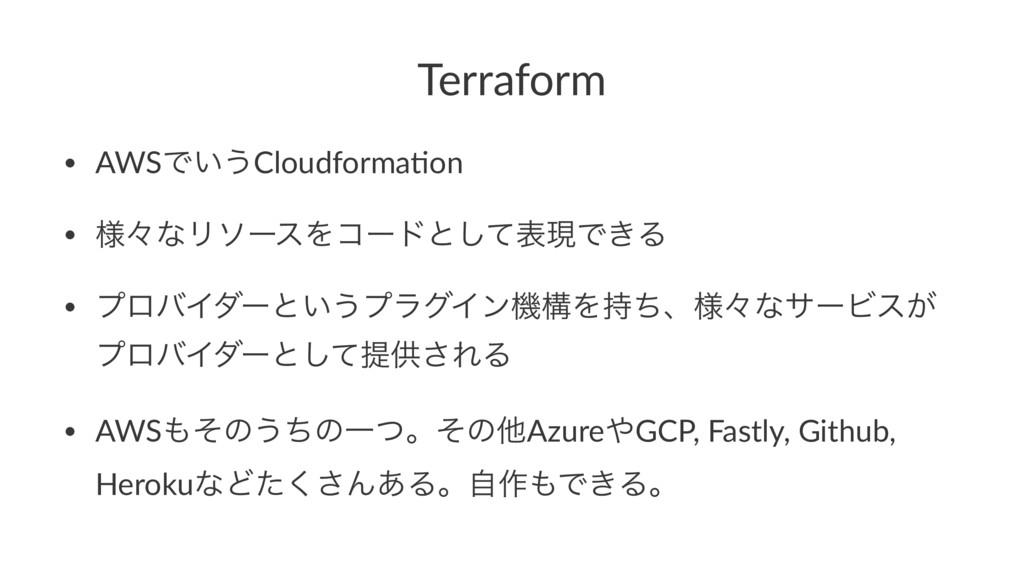 Terraform • AWSͰ͍͏Cloudforma.on • ༷ʑͳϦιʔεΛίʔυͱ͠...
