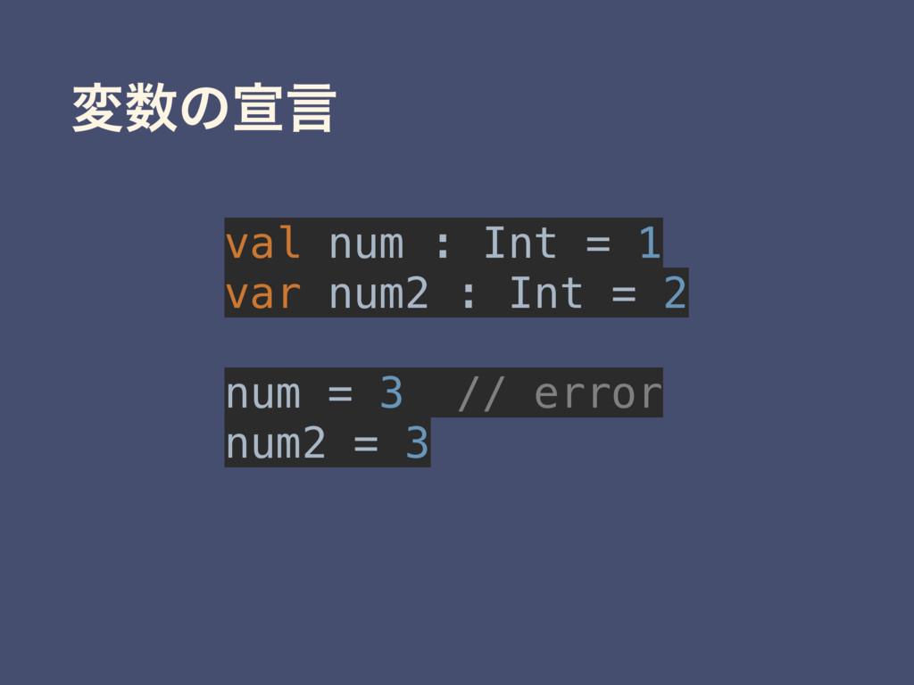 val num : Int = 1 var num2 : Int = 2  num = ...