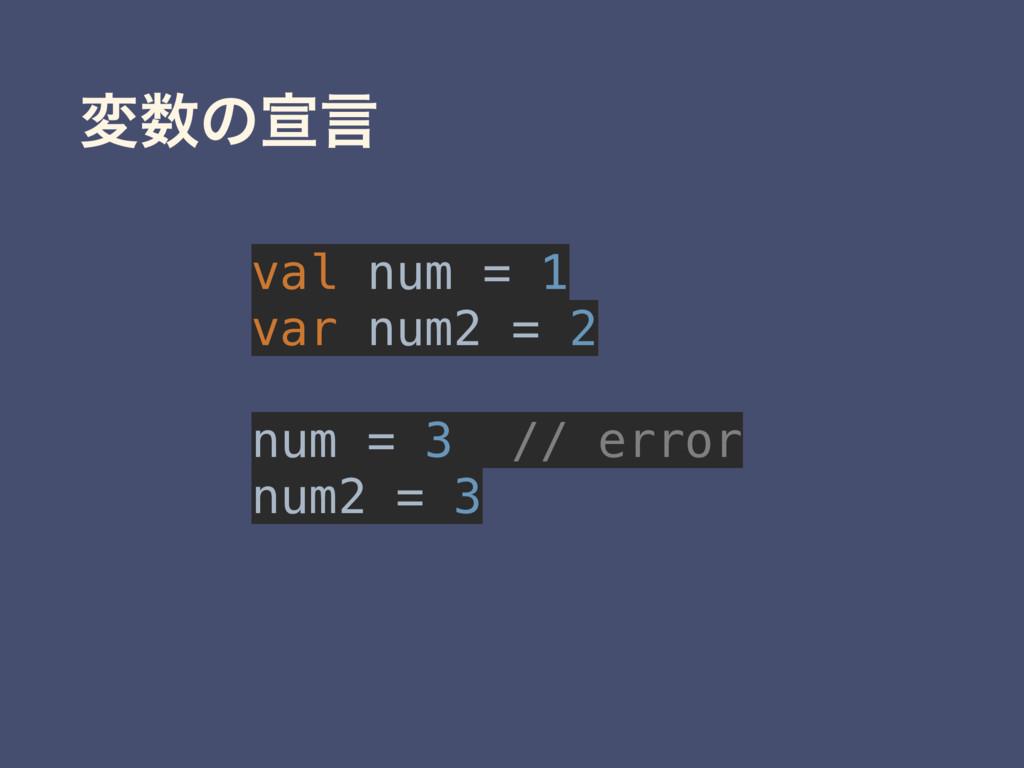 val num = 1 var num2 = 2  num = 3 // error ...
