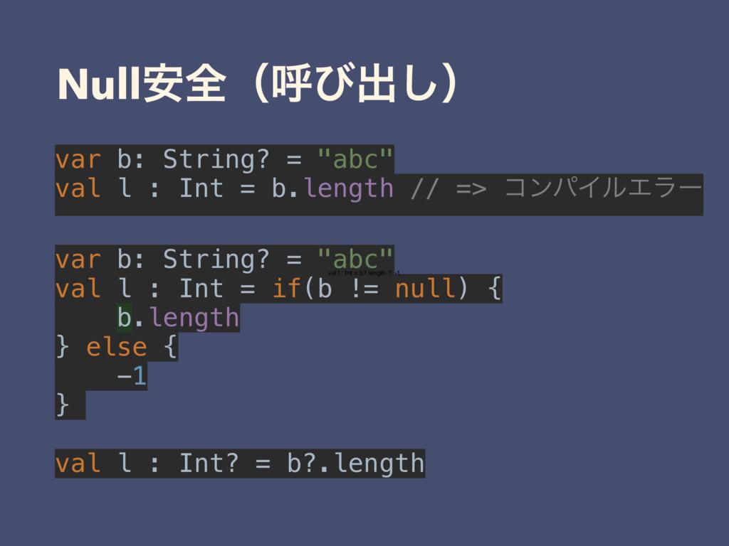 """Null҆શʢݺͼग़͠ʣ var b: String? = """"abc"""" val l : In..."""