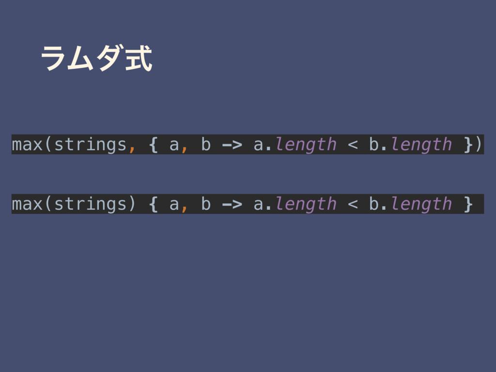 ϥϜμࣜ max(strings, { a, b -> a.length < b.length...