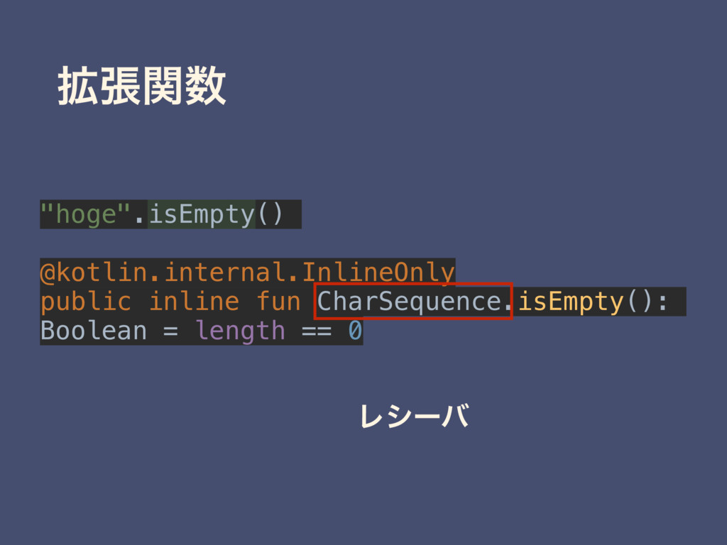 "֦ுؔ ""hoge"".isEmpty() @kotlin.internal.InlineOn..."